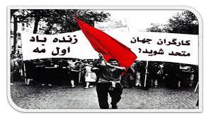 خجسته باد اول ماه مه، روز جهانی کارگر